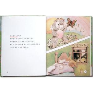 神さまの贈りもの 子供向き/メッセージカード付き 誕生日プレゼント 世界でたった一冊のオーダーメイド絵本|ehon-netcom|07