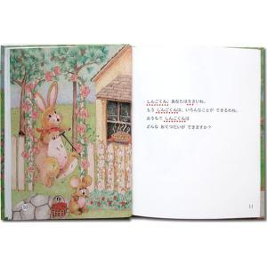神さまの贈りもの 子供向き/メッセージカード付き 誕生日プレゼント 世界でたった一冊のオーダーメイド絵本|ehon-netcom|08