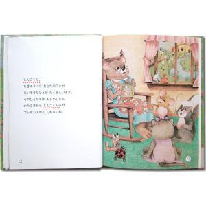 神さまの贈りもの 子供向き/メッセージカード付き 誕生日プレゼント 世界でたった一冊のオーダーメイド絵本|ehon-netcom|09