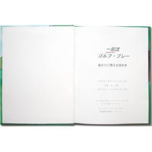 ゴルフの本 大人向けの絵本/メッセージカード付き 痛快なゴルフプレー 世界でたった一冊のオーダーメイド絵本 ehon-netcom 02