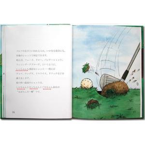 ゴルフの本 大人向けの絵本/メッセージカード付き 痛快なゴルフプレー 世界でたった一冊のオーダーメイド絵本 ehon-netcom 11
