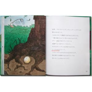 ゴルフの本 大人向けの絵本/メッセージカード付き 痛快なゴルフプレー 世界でたった一冊のオーダーメイド絵本 ehon-netcom 12