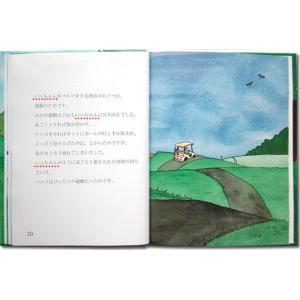 ゴルフの本 大人向けの絵本/メッセージカード付き 痛快なゴルフプレー 世界でたった一冊のオーダーメイド絵本 ehon-netcom 13