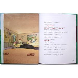 ゴルフの本 大人向けの絵本/メッセージカード付き 痛快なゴルフプレー 世界でたった一冊のオーダーメイド絵本 ehon-netcom 14