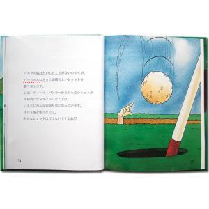 ゴルフの本 大人向けの絵本/メッセージカード付き 痛快なゴルフプレー 世界でたった一冊のオーダーメイド絵本 ehon-netcom 15