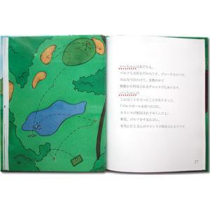 ゴルフの本 大人向けの絵本/メッセージカード付き 痛快なゴルフプレー 世界でたった一冊のオーダーメイド絵本 ehon-netcom 16