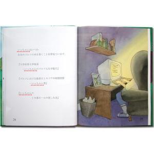 ゴルフの本 大人向けの絵本/メッセージカード付き 痛快なゴルフプレー 世界でたった一冊のオーダーメイド絵本 ehon-netcom 17