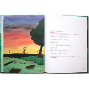 ゴルフの本 大人向けの絵本/メッセージカード付き 痛快なゴルフプレー 世界でたった一冊のオーダーメイド絵本 ehon-netcom 18