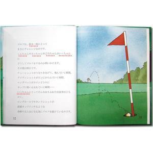 ゴルフの本 大人向けの絵本/メッセージカード付き 痛快なゴルフプレー 世界でたった一冊のオーダーメイド絵本 ehon-netcom 19