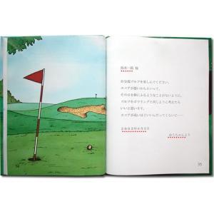 ゴルフの本 大人向けの絵本/メッセージカード付き 痛快なゴルフプレー 世界でたった一冊のオーダーメイド絵本 ehon-netcom 20