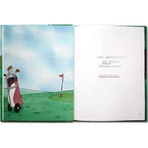ゴルフの本 大人向けの絵本/メッセージカード付き 痛快なゴルフプレー 世界でたった一冊のオーダーメイド絵本 ehon-netcom 04