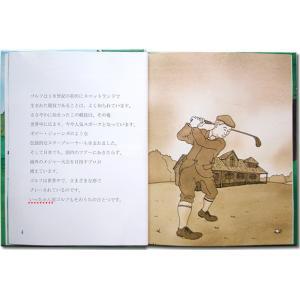 ゴルフの本 大人向けの絵本/メッセージカード付き 痛快なゴルフプレー 世界でたった一冊のオーダーメイド絵本 ehon-netcom 05