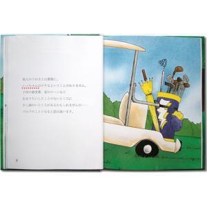 ゴルフの本 大人向けの絵本/メッセージカード付き 痛快なゴルフプレー 世界でたった一冊のオーダーメイド絵本 ehon-netcom 07