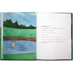 ゴルフの本 大人向けの絵本/メッセージカード付き 痛快なゴルフプレー 世界でたった一冊のオーダーメイド絵本 ehon-netcom 08