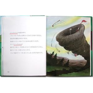ゴルフの本 大人向けの絵本/メッセージカード付き 痛快なゴルフプレー 世界でたった一冊のオーダーメイド絵本 ehon-netcom 09