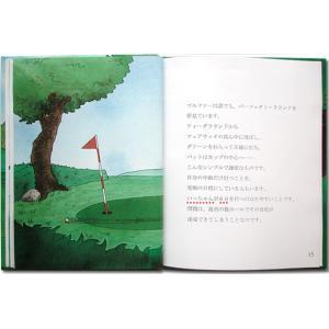 ゴルフの本 大人向けの絵本/メッセージカード付き 痛快なゴルフプレー 世界でたった一冊のオーダーメイド絵本 ehon-netcom 10