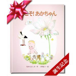 ようこそ!あかちゃん/メッセージカード付き 出産祝い 誕生記念 世界でたった一冊のオーダーメイド絵本|ehon-netcom