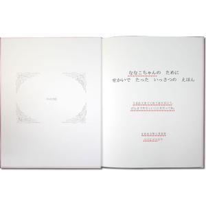 ようこそ!あかちゃん/メッセージカード付き 出産祝い 誕生記念 世界でたった一冊のオーダーメイド絵本|ehon-netcom|02