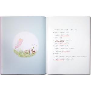 ようこそ!あかちゃん/メッセージカード付き 出産祝い 誕生記念 世界でたった一冊のオーダーメイド絵本|ehon-netcom|12