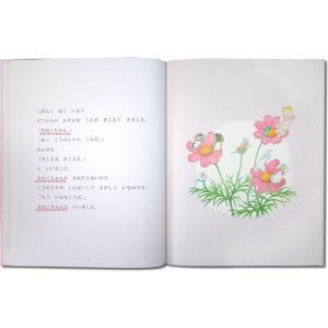 ようこそ!あかちゃん/メッセージカード付き 出産祝い 誕生記念 世界でたった一冊のオーダーメイド絵本|ehon-netcom|15