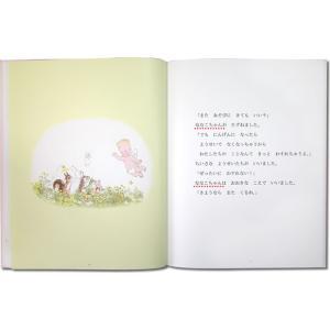 ようこそ!あかちゃん/メッセージカード付き 出産祝い 誕生記念 世界でたった一冊のオーダーメイド絵本|ehon-netcom|16