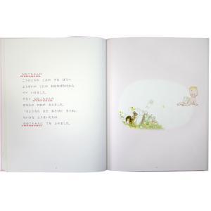 ようこそ!あかちゃん/メッセージカード付き 出産祝い 誕生記念 世界でたった一冊のオーダーメイド絵本|ehon-netcom|17