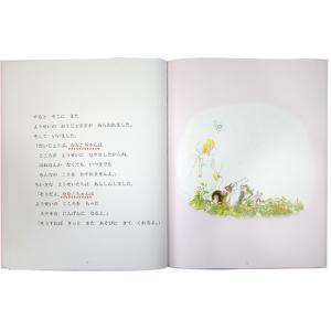 ようこそ!あかちゃん/メッセージカード付き 出産祝い 誕生記念 世界でたった一冊のオーダーメイド絵本|ehon-netcom|19