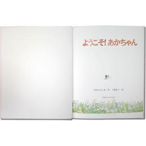 ようこそ!あかちゃん/メッセージカード付き 出産祝い 誕生記念 世界でたった一冊のオーダーメイド絵本|ehon-netcom|03