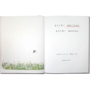 ようこそ!あかちゃん/メッセージカード付き 出産祝い 誕生記念 世界でたった一冊のオーダーメイド絵本|ehon-netcom|04