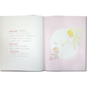 ようこそ!あかちゃん/メッセージカード付き 出産祝い 誕生記念 世界でたった一冊のオーダーメイド絵本|ehon-netcom|07