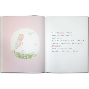ようこそ!あかちゃん/メッセージカード付き 出産祝い 誕生記念 世界でたった一冊のオーダーメイド絵本|ehon-netcom|08