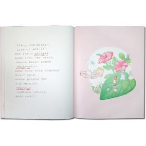 ようこそ!あかちゃん/メッセージカード付き 出産祝い 誕生記念 世界でたった一冊のオーダーメイド絵本|ehon-netcom|09