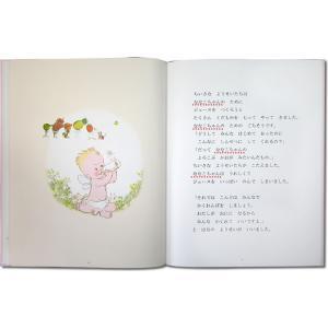 ようこそ!あかちゃん/メッセージカード付き 出産祝い 誕生記念 世界でたった一冊のオーダーメイド絵本|ehon-netcom|10