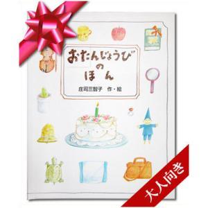 おたんじょうびのほん 大人向き/メッセージカード付き 誕生日プレゼント 世界でたった一冊のオーダーメイド絵本|ehon-netcom