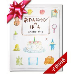 おたんじょうびのほん 子供向き/メッセージカード付き 誕生日プレゼント 世界でたった一冊のオーダーメイド絵本|ehon-netcom