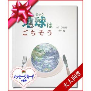 地球はごちそう 大人向き/メッセージカード付き あなたが絵本の主人公 世界でたった一冊のオーダーメイド絵本|ehon-netcom