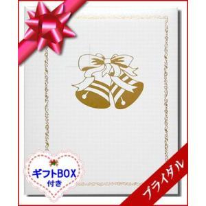 ふたりのウェディング/絵本ギフトBOX付き 結婚記念 結婚祝い 世界でたった一冊のオーダーメイド絵本|ehon-netcom