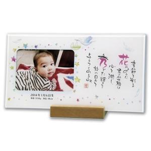 ネームインポエム メモリアルプレート「お仕立て券」 出産祝い 名前入り 女の子 男の子 両親 結婚記念|ehon-netcom