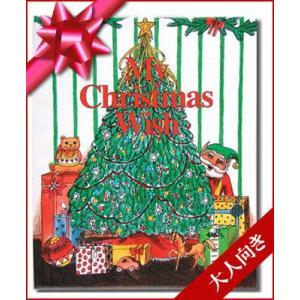 クリスマスの願いごと 大人向き/スタンダード クリスマスプレゼント 世界でたった一冊のオーダーメイド絵本|ehon-netcom