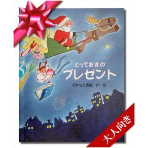 とっておきのプレゼント 大人向き/スタンダード クリスマスプレゼント サンタクロース 世界でたった一冊のオーダーメイド絵本|ehon-netcom