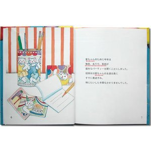 びっくり誕生日 大人向き/ジャケットアルバム付き(絵本ギフトBOX付属) あなたが絵本の主人公 世界でたった一冊のオーダーメイド絵本|ehon-netcom|06