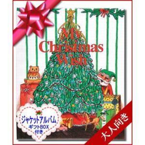 クリスマスの願いごと 大人向き/ジャケットアルバム付き(絵本ギフトBOX付属) クリスマスプレゼント 世界でたった一冊のオーダーメイド絵本|ehon-netcom