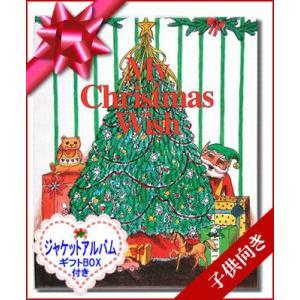 クリスマスの願いごと 子供向き/ジャケットアルバム付き(絵本ギフトBOX付属) クリスマスプレゼント 世界でたった一冊のオーダーメイド絵本|ehon-netcom