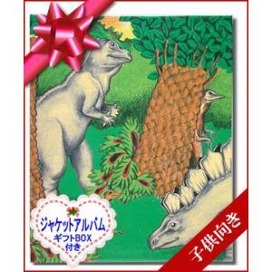恐竜の国での冒険/ジャケットアルバム付き(絵本ギフトBOX付属) 誕生日プレゼント 世界でたった一冊のオーダーメイド絵本|ehon-netcom