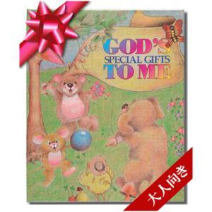 神さまの贈りもの 大人向き/ジャケットアルバム付き(絵本ギフトBOX付属) 誕生日プレゼント 世界でたった一冊のオーダーメイド絵本|ehon-netcom