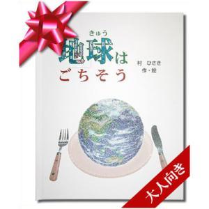 地球はごちそう 大人向き/ジャケットアルバム付き(絵本ギフトBOX付属) あなたが絵本の主人公 世界でたった一冊のオーダーメイド絵本|ehon-netcom