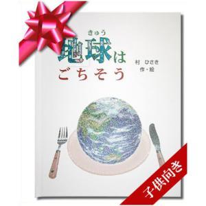 地球はごちそう 子供向き/ジャケットアルバム付き(絵本ギフトBOX付属) あなたが絵本の主人公 世界でたった一冊のオーダーメイド絵本|ehon-netcom