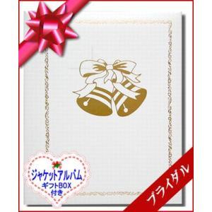 ふたりのウェディング/ジャケットアルバム付き(絵本ギフトBOX付属) 結婚記念 世界でたった一冊のオーダーメイド絵本|ehon-netcom