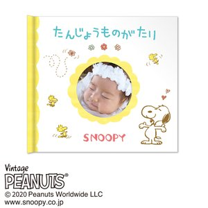 スヌーピー エコー写真 アルバム 出産祝い 自分で作れるアルバムブック たんじょうものがたり SNOOPY|ehon-netcom