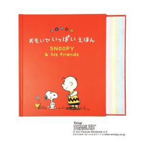 スヌーピー 自分で作れるアルバムブック おもいでいっぱいえほんSNOOPY|ehon-netcom